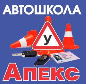 http://www.avto-apeks.ru/